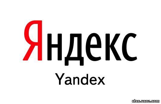 «Яндекс» приобрел компанию для усиления безопасности своего браузера